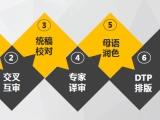 上海用户手册翻译
