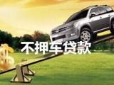南昌汽车贷款公司分期车押车贷款一分钟到账