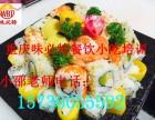 寿司培训韩国料理怎么做哪里有酱香饼章鱼小丸子培训