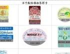 济宁 二维码 防伪标签 刮奖卡 免费设计