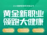 广州健康管理报名条件和从事职业