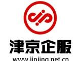 转让北京防水防腐保温二级装修装饰二级