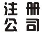华润紫云府孟雪会计专业注册公司还免费申请一般纳人