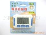 供应 332电子定时器 厨房定时器 正倒计时100分钟(现货供应