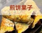 山东粮小煎杂粮煎饼加盟 酥脆煎饼 山东五谷杂粮煎饼加盟
