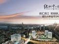 徐汇一线江景写字楼 5A甲级 绿地汇中心 物业出租赁电话