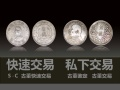 急!急!收集各类纪念币!