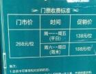 凤翔山庄门票大幅优惠