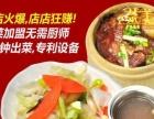 中式蒸菜店加盟,小吃蒸汤一体四季皆卖点