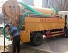 隆尧县专业市政管道清淤/清底化粪池/工业沉淀池