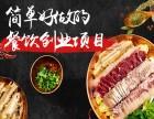 著名餐饮连锁品牌 马瓢黄牛肉火锅简单好做的餐饮加盟创业项目