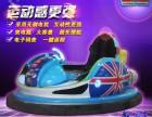 广州番禺龙赢动漫新款车糖果熊碰碰车游乐场整场策划管理输出