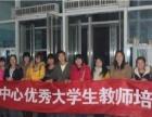 菏泽大学生家教中心(学霸+经验+方法)一对一上门教
