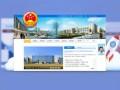 福州政务门户网站建设