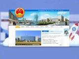 福建润商政务门户网站建设
