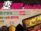 龙潮碳火烤鱼连锁店加盟 投资金额 1-5万元