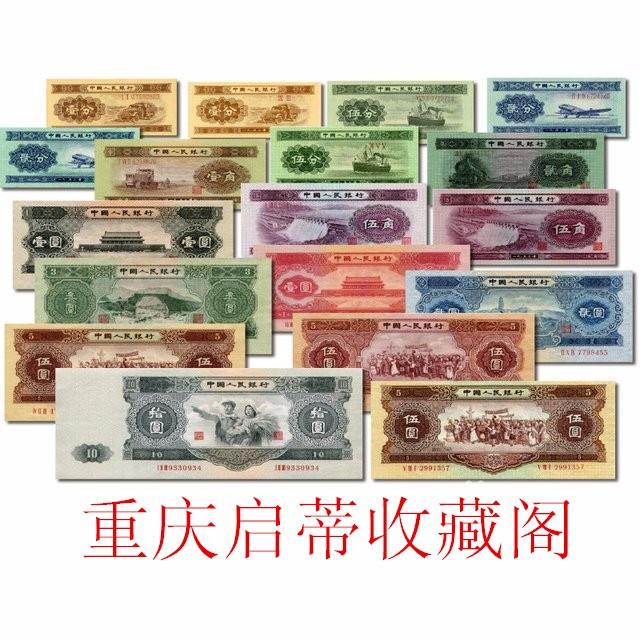重庆收.纪念币.邮票.银元.各种钱币