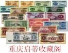 重庆 收购 银元 邮票 纪念币 各种钱币