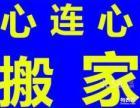 青岛心连心搬家公司18863987886