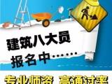 北京建筑教育协会土建电气水暖施工员报名开网课