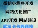如果你在武汉要做一个app就选择武汉卡卡西