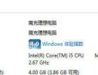 原装I5华硕笔记本4G内存独显