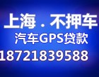 上海普陀区房产抵押贷款,车辆抵押贷款,空放不押证,过桥垫资