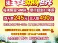 广州长隆野生动物园门票三人票490