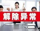 天津市东丽区专业快速解工商税务异常,清理乱帐,平账,解非正常