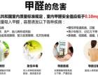 许昌市除甲醛/室内空气检测治理/室内空气净化