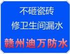 赣州专业防水补漏厨房卫生间不砸瓷砖修漏水