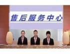 广州帅康煤气灶(维修点~24小时服务维修联系方式是多少?