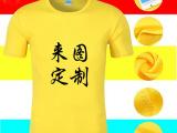 运动速干短袖圆领空白活动T恤班服定做文化