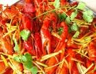 长沙口味虾技术正宗湖南口味虾加盟 地方特产投资
