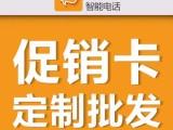 哈尔滨网络电话卡,沈阳品善网络电话卡招代理