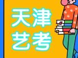 天津梦想家艺考-播音表演培训班-梦想家艺考编导播音