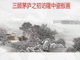 三顾茅庐之初访隆中粉彩瓷板画 白底粉彩瓷板画