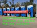 新沂洁庆厂家专业经营租赁出售临时 厕所洗手间