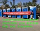 崂山移动厕所出租 流动洗手间租赁 单体流动厕所租售