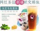 茶颜山奶茶加盟 特色奶茶店连锁 投资金额 1-5万元