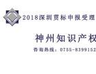 关于2018年深圳企业知识产权贯标申报好处和条件