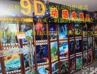 出租9d电影-北京东北租赁9d设备-提供9d电影
