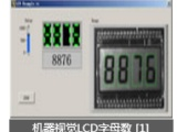 武汉万安智能技术有限公司——您身边的武汉视觉检测设备及视觉检