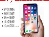 沈阳iPhone手机维修点查询,沈阳苹果手机维修