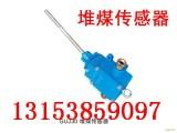 GUJ20堆煤传感器使用要求,堆煤传感器应用