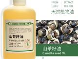 山茶籽油物理壓榨油源頭廠家基礎油護膚按摩SPA