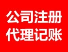 广州公司注册办理营业执照 代理记账 银行开户 变更 公司注销