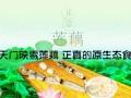 天门映雪莲藕种植专业合作社专业供应珍珠藕藕种