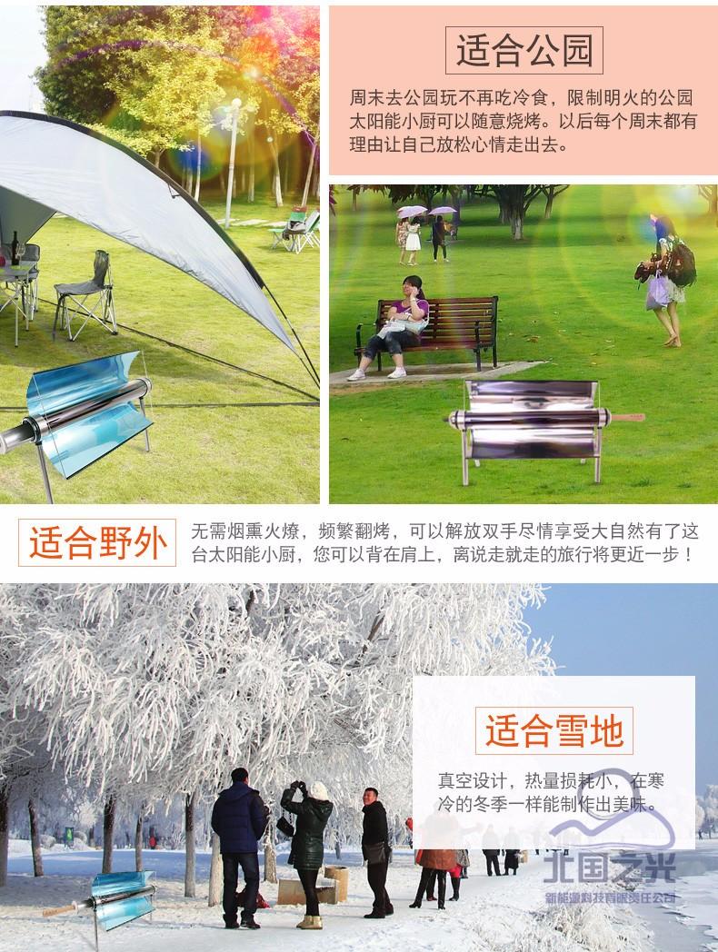 黑龙江北国之光太阳能烧烤炉