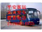 从 杭州到凉山的豪华客车 直达大巴(在哪坐+多少钱)直达吗